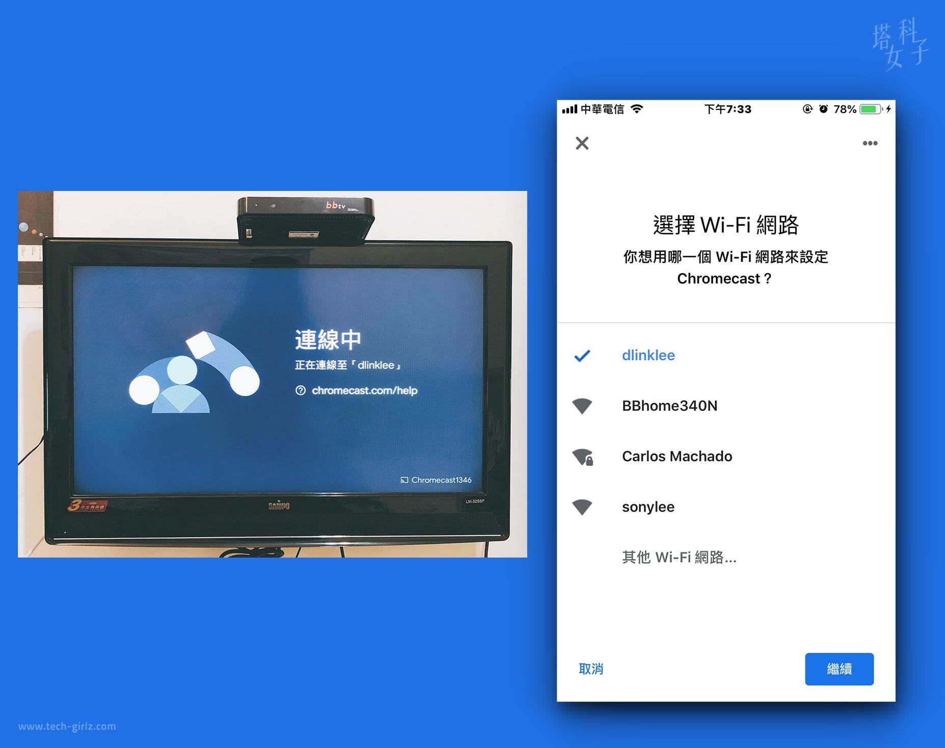 Google 第三代 Chromecast Wi-Fi 設定