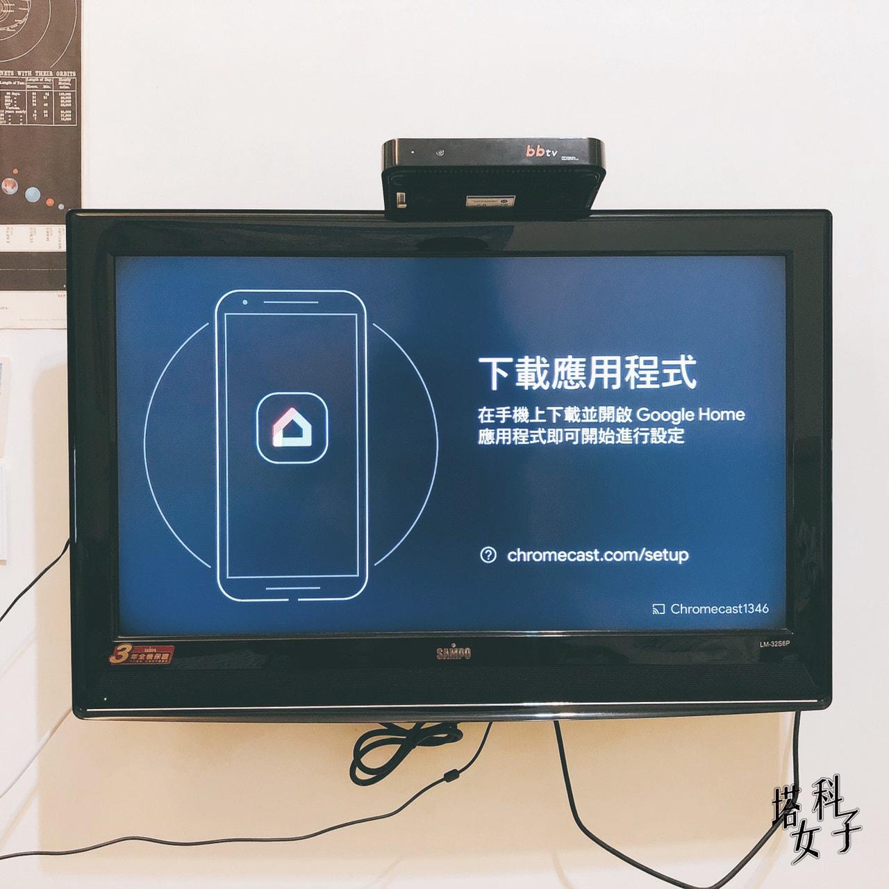 Google 第三代 Chromecast 設定