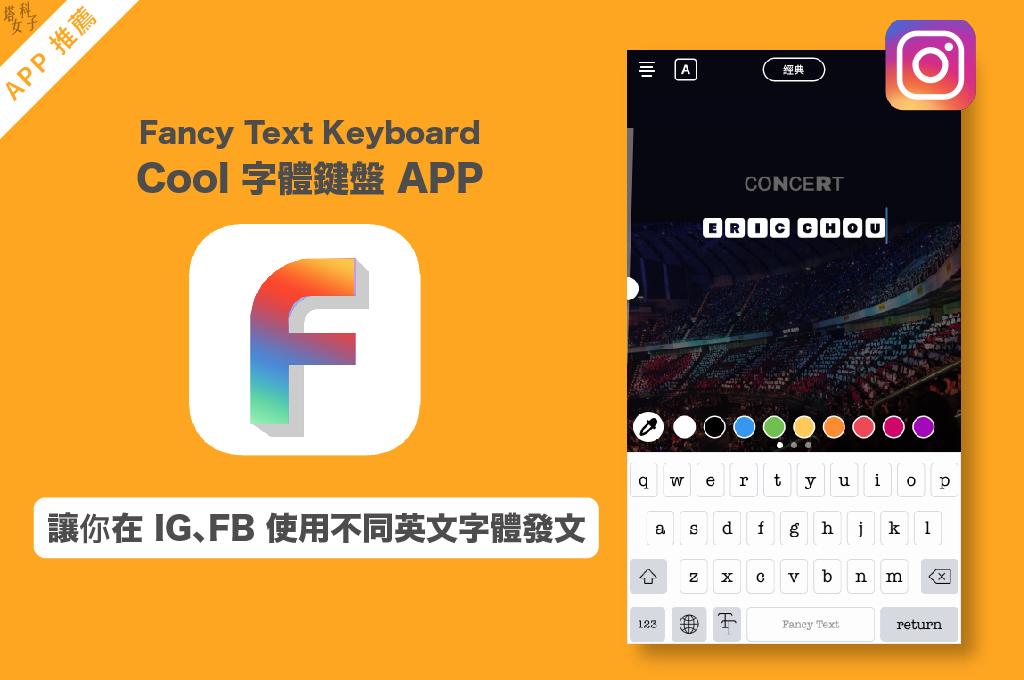 Fancy Text Keyboard – Cool 字體鍵盤 APP