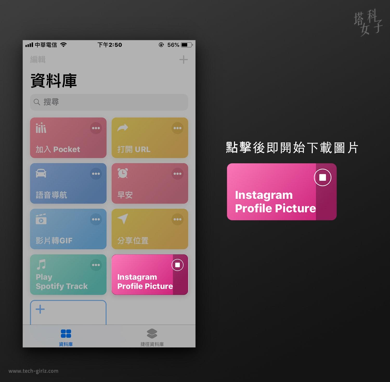 iOS 捷徑教學 - 下載 Instagram 大頭貼