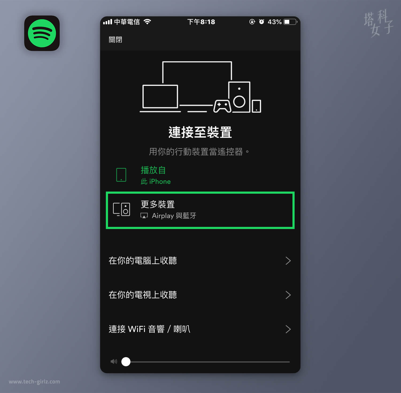 HomePod 播放 Spotify : 更多裝置