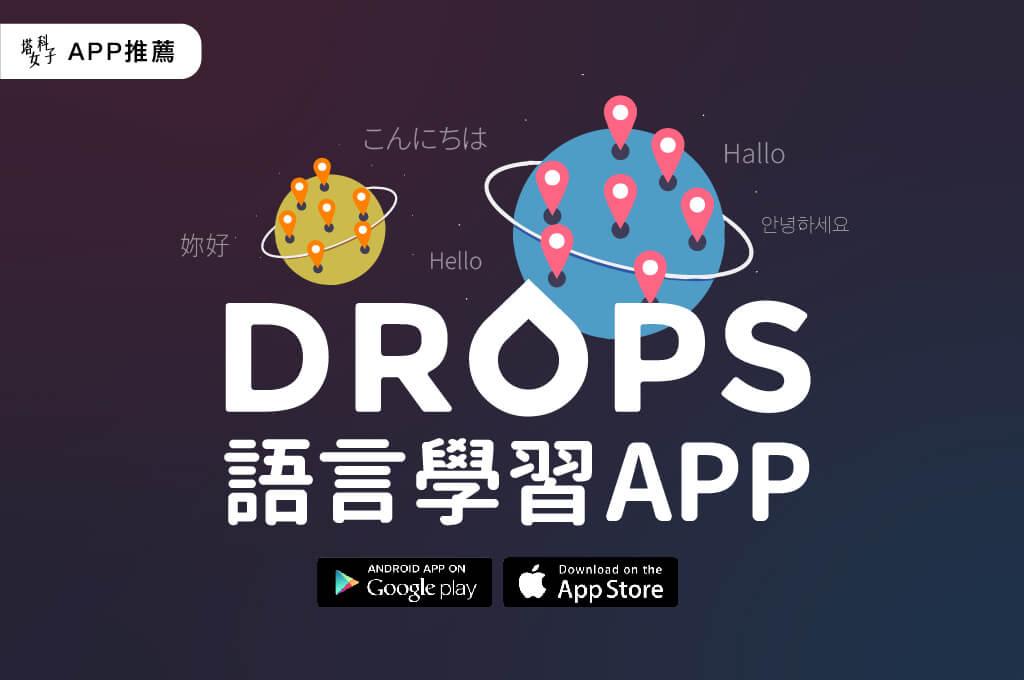 背單字 APP 推薦 - Drops