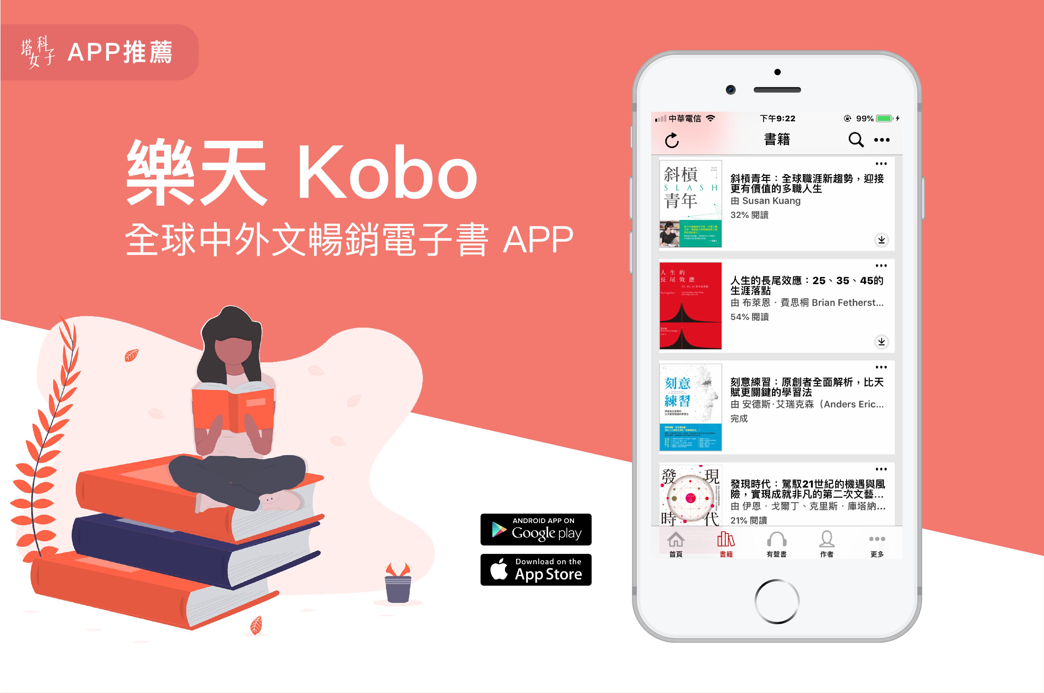 電子書APP - 樂天 Kobo