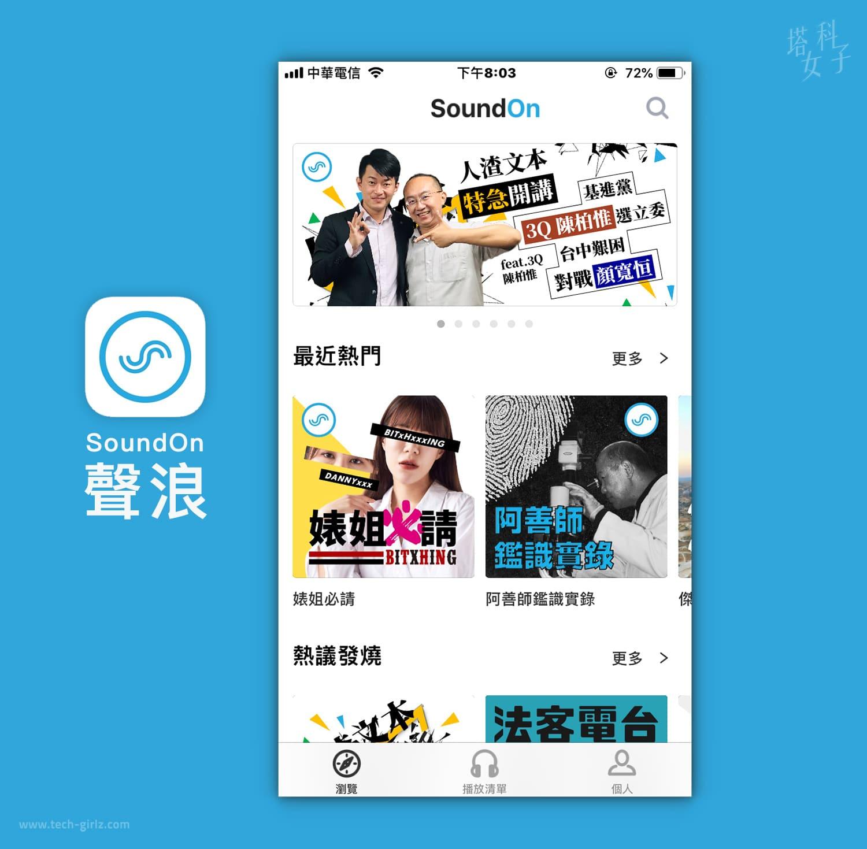 Podcast 中文 - SoundOn 聲浪