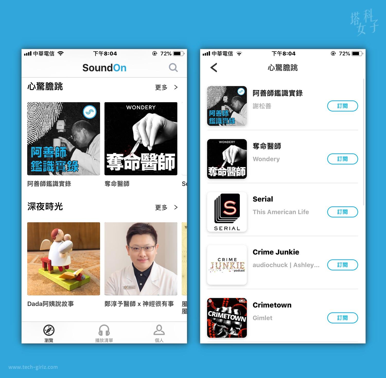 Podcast 中文平台 - SoundOn 聲浪 : 主題內容