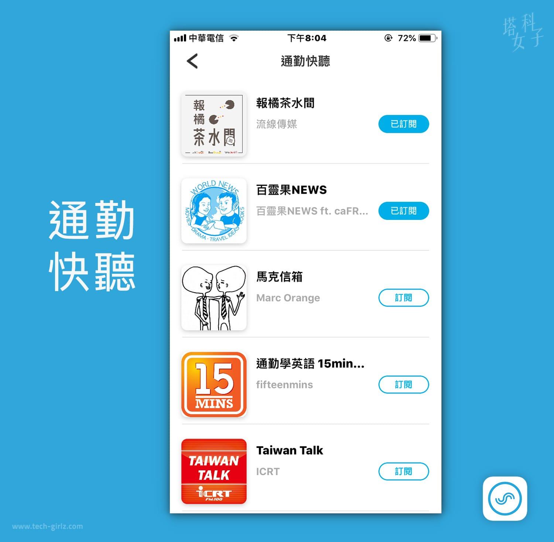 Podcast 中文平台 - SoundOn 聲浪 : 通勤快聽