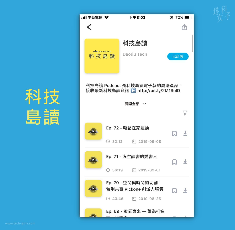 Podcast 中文平台 - SoundOn 聲浪 : 科技島讀
