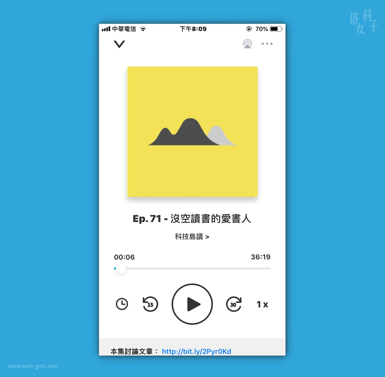 Podcast 中文平台 - SoundOn 聲浪 : Podcast 介面