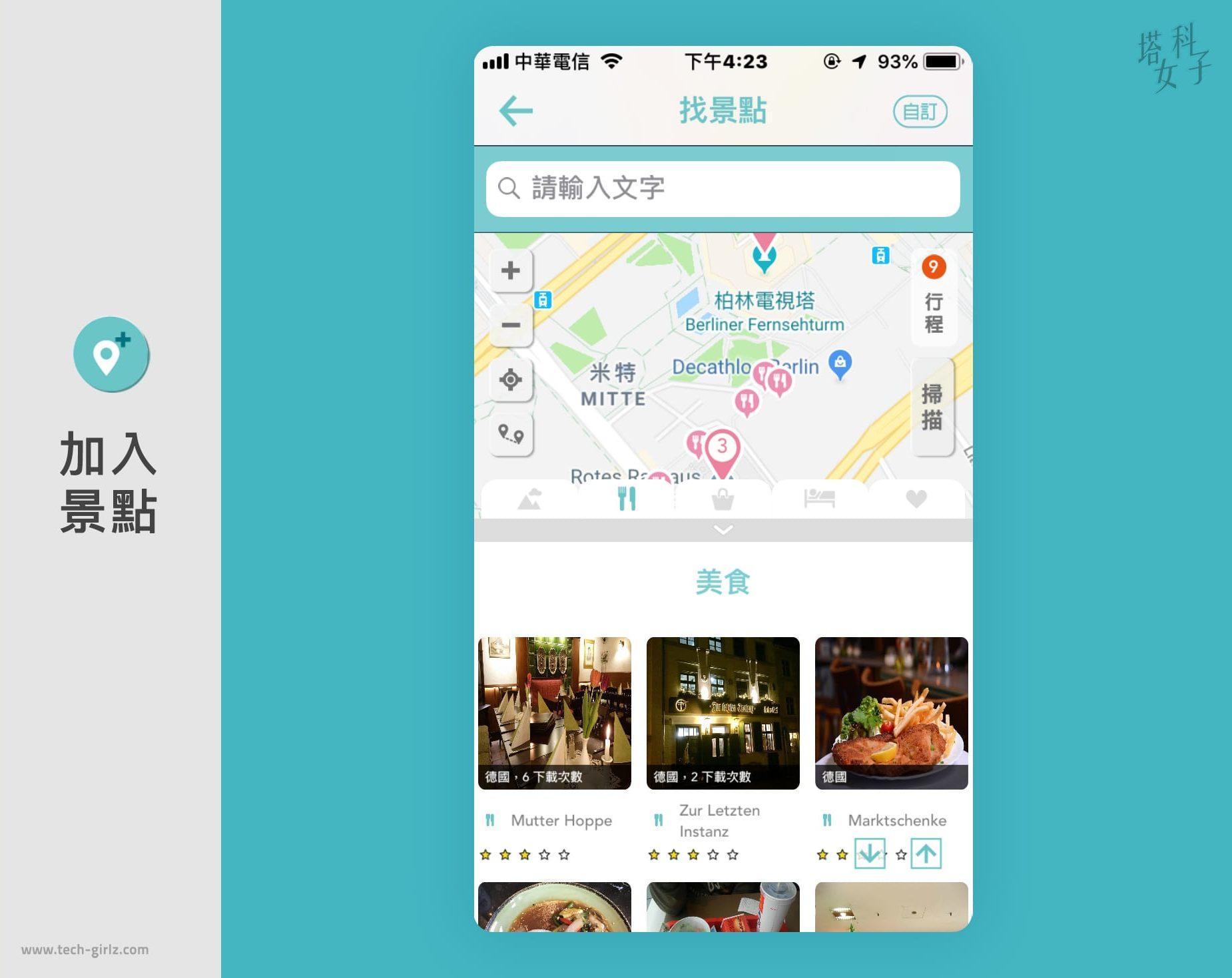 旅遊 APP 推薦 - 旅行蹤 - 加餐廳