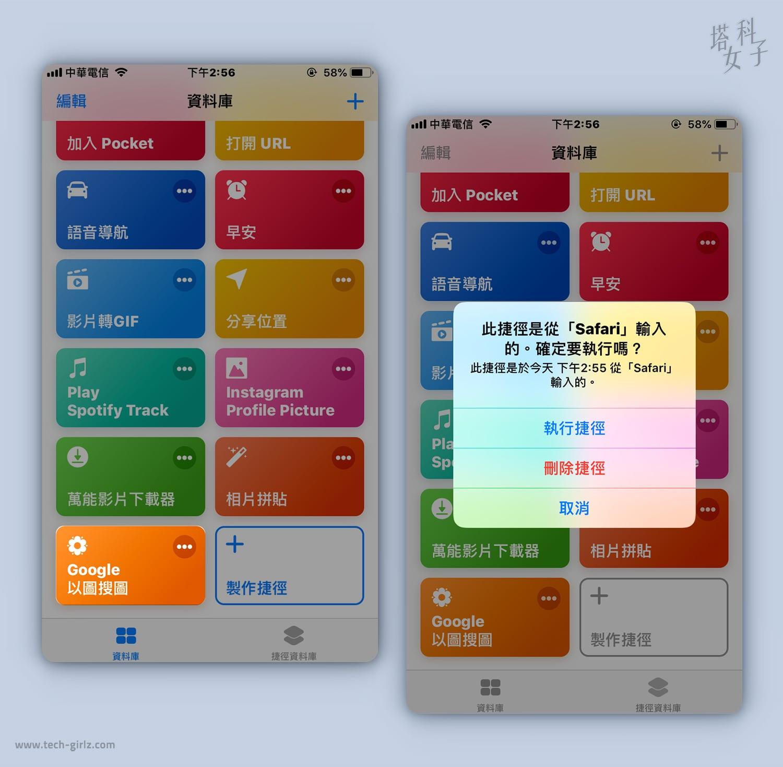 iPhone使用Google以圖搜圖:iOS 捷徑 - 執行捷徑
