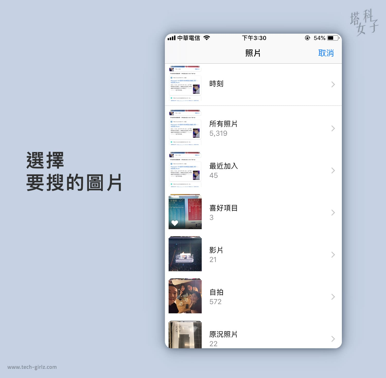 iPhone使用Google以圖搜圖:iOS 捷徑 - 選擇圖片