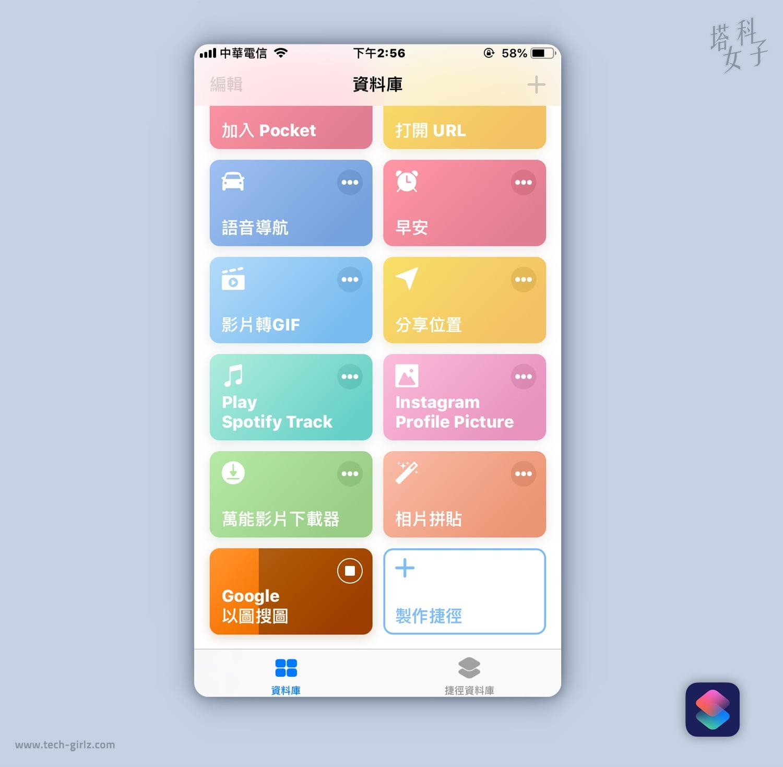 iPhone使用Google以圖搜圖:iOS 捷徑 - 執行中