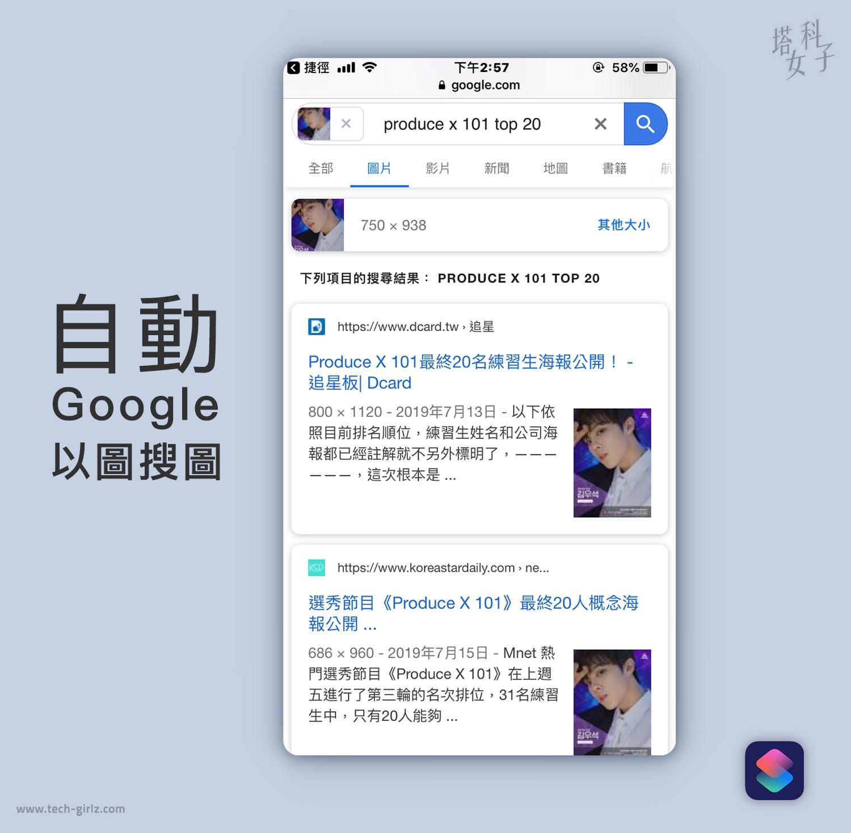 iPhone使用Google以圖搜圖:iOS 捷徑