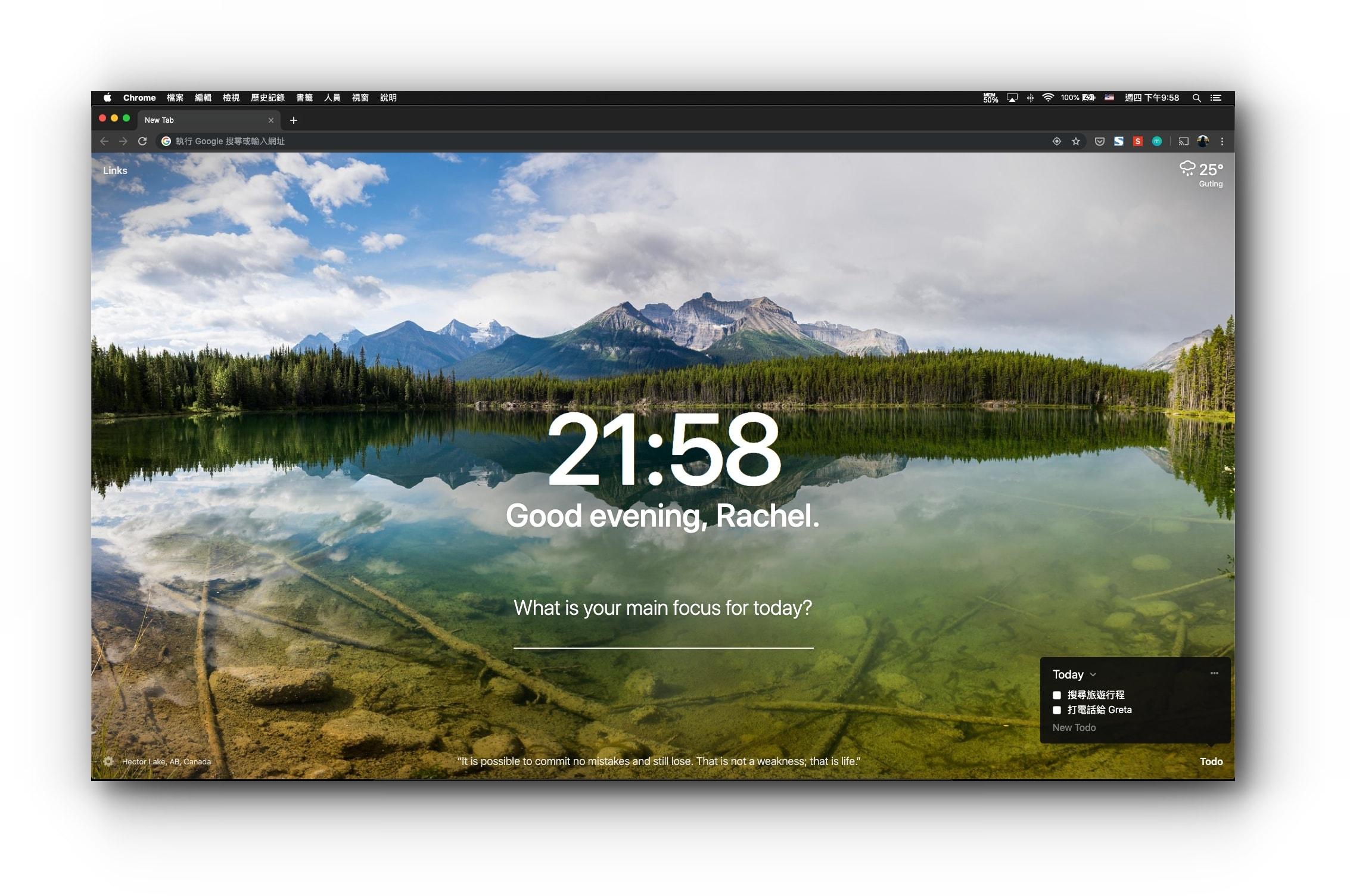Chrome 主題 Momentum 待辦事項