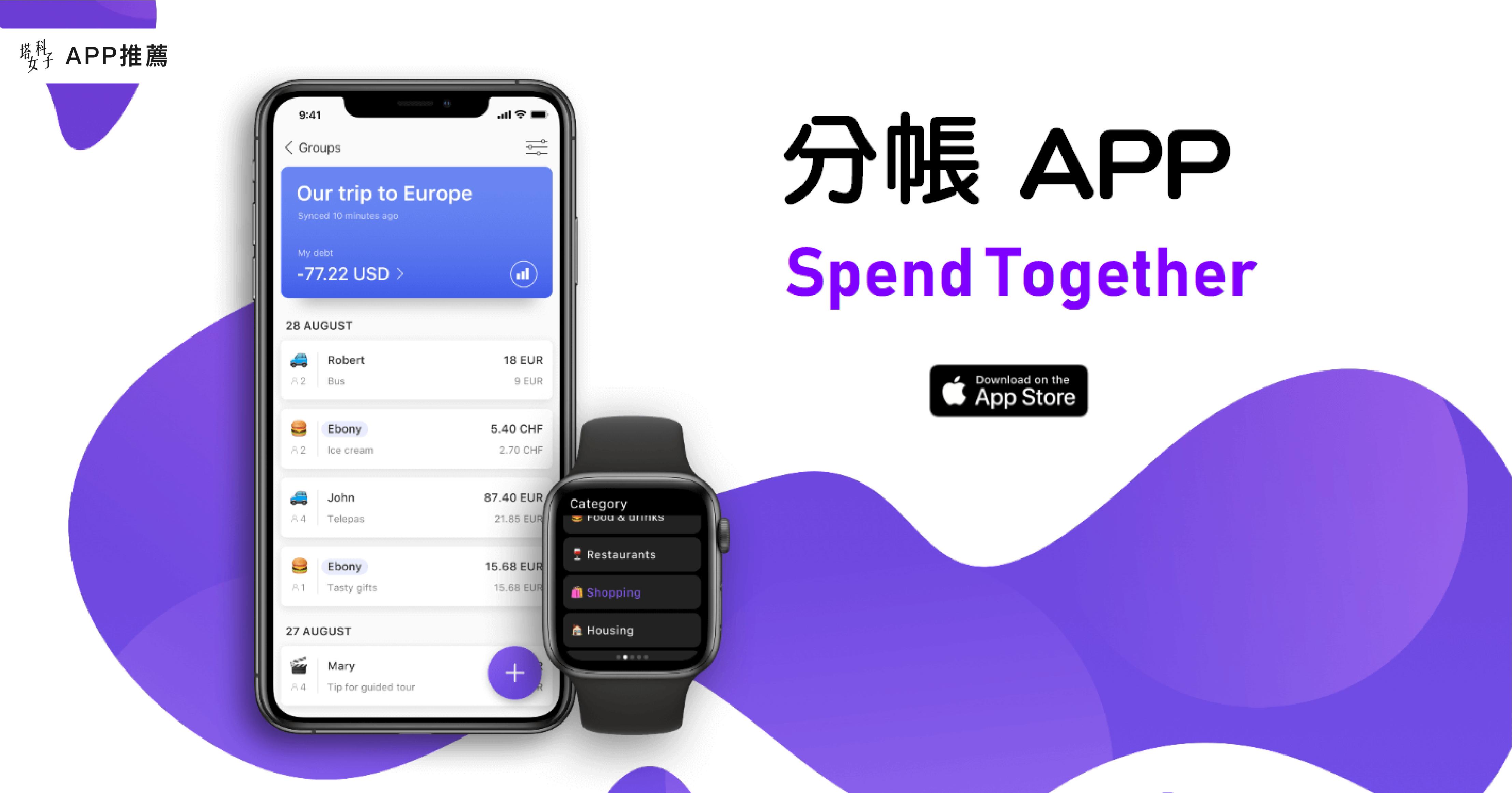 分帳 App- Spend Together