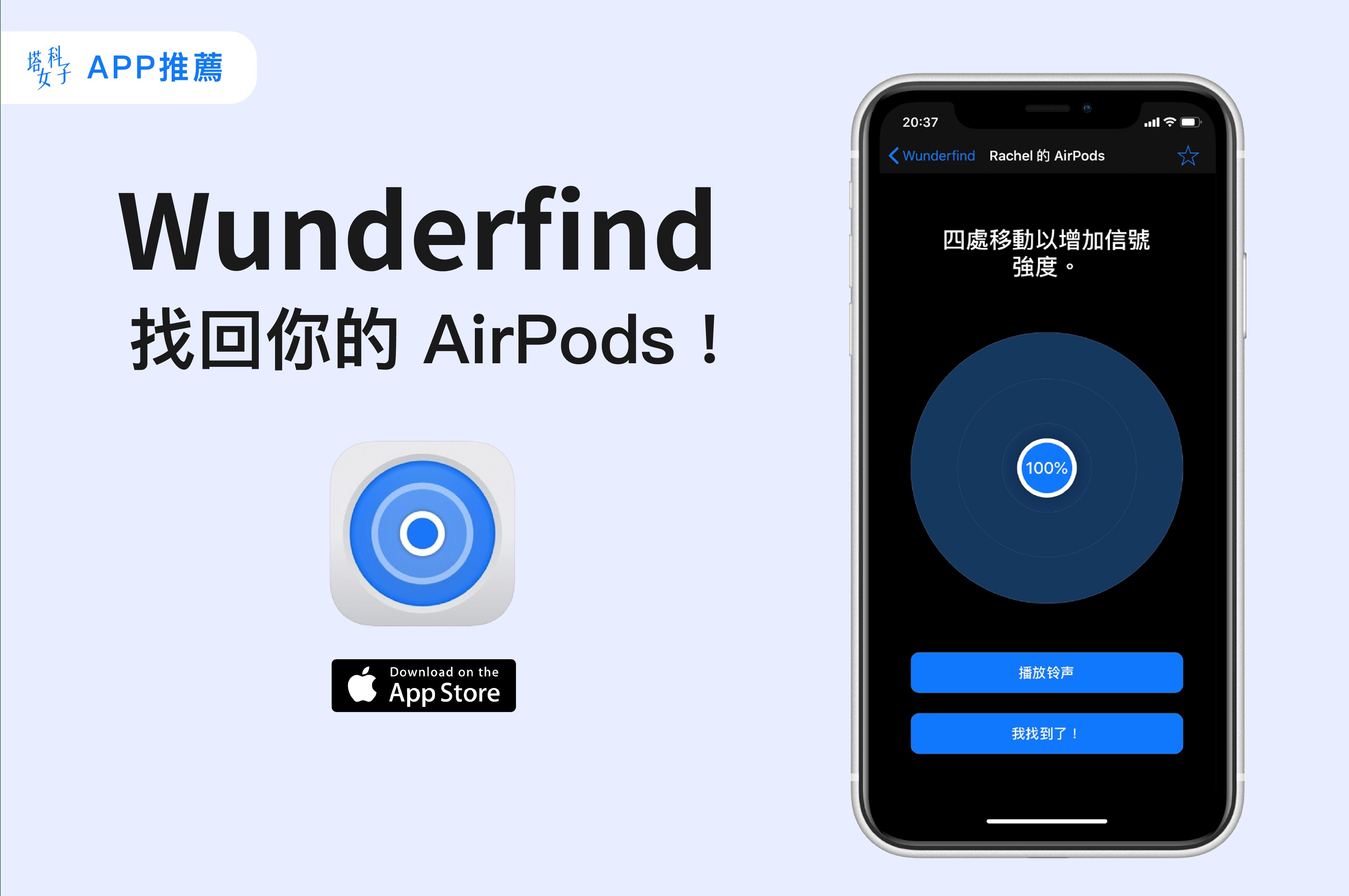 尋找 AirPods APP - Wunderfind