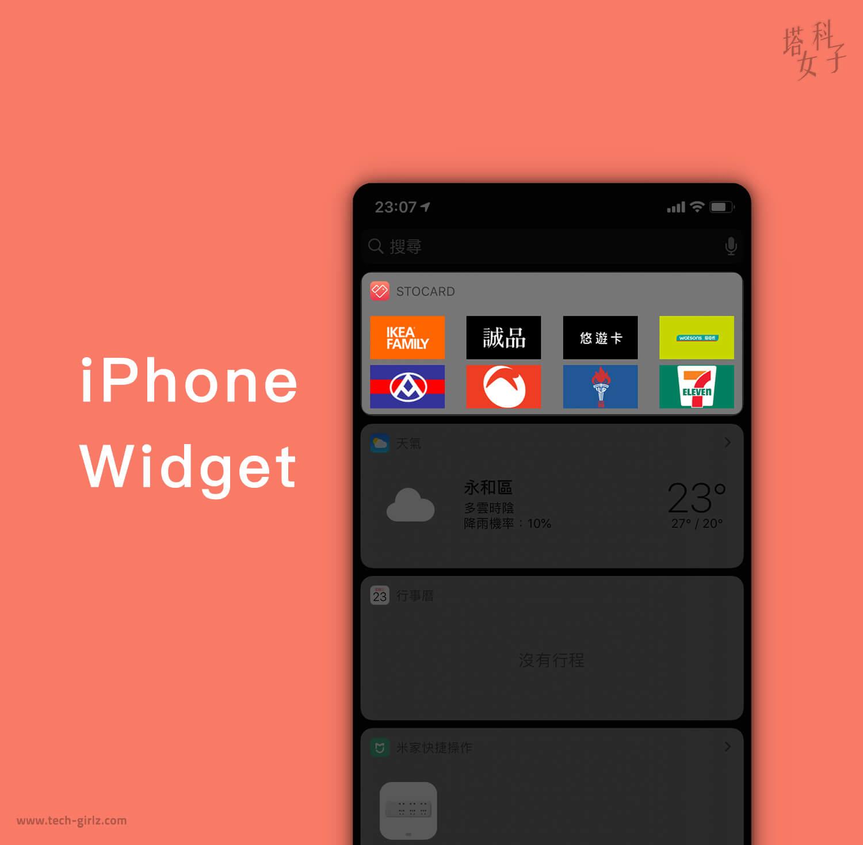 許多卡 Stocard APP -iPhone Widget