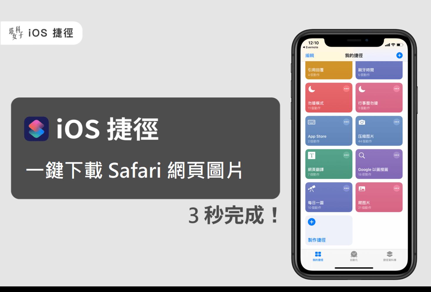 在 iPhone 3 秒下載 Safari 網頁圖片 (iOS 捷徑教學)