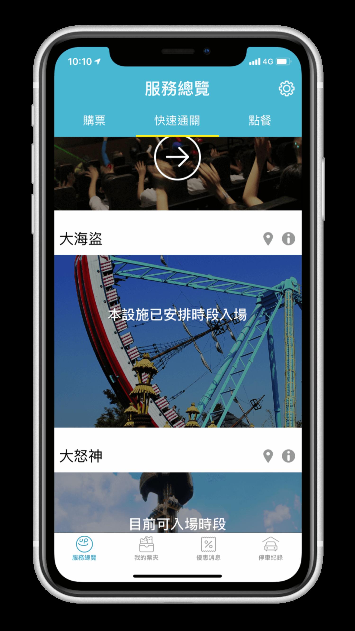 Lineup 六福村快速通關 APP 預約設施