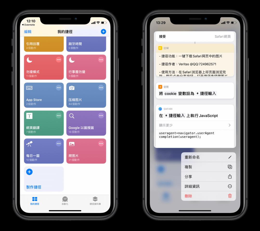 下載 Safari 網頁圖片 (iOS 捷徑教學)