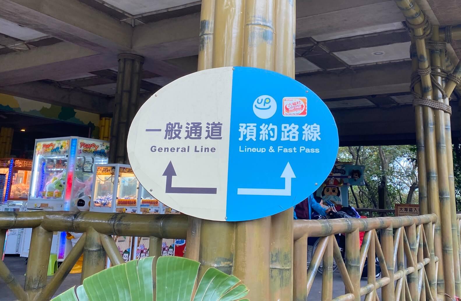 Lineup 六福村快速通關 APP 預約路線