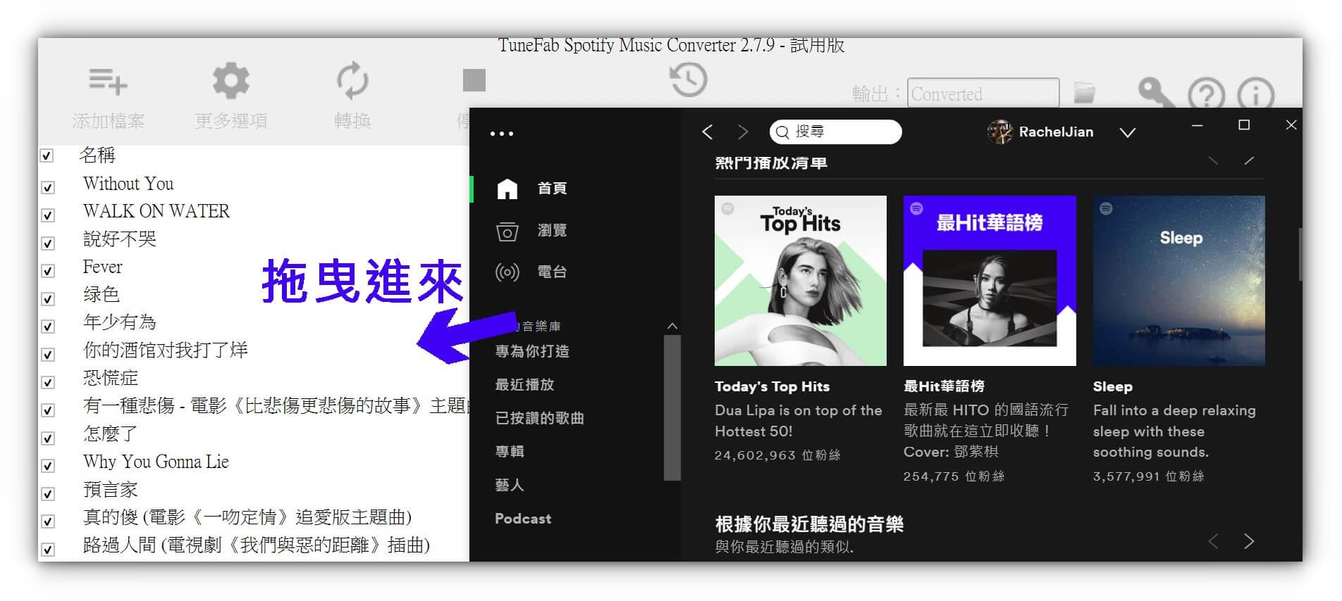 Windows 下載 Spotify 歌曲,TuneFab Spotify 音樂轉檔器 -選擇歌曲