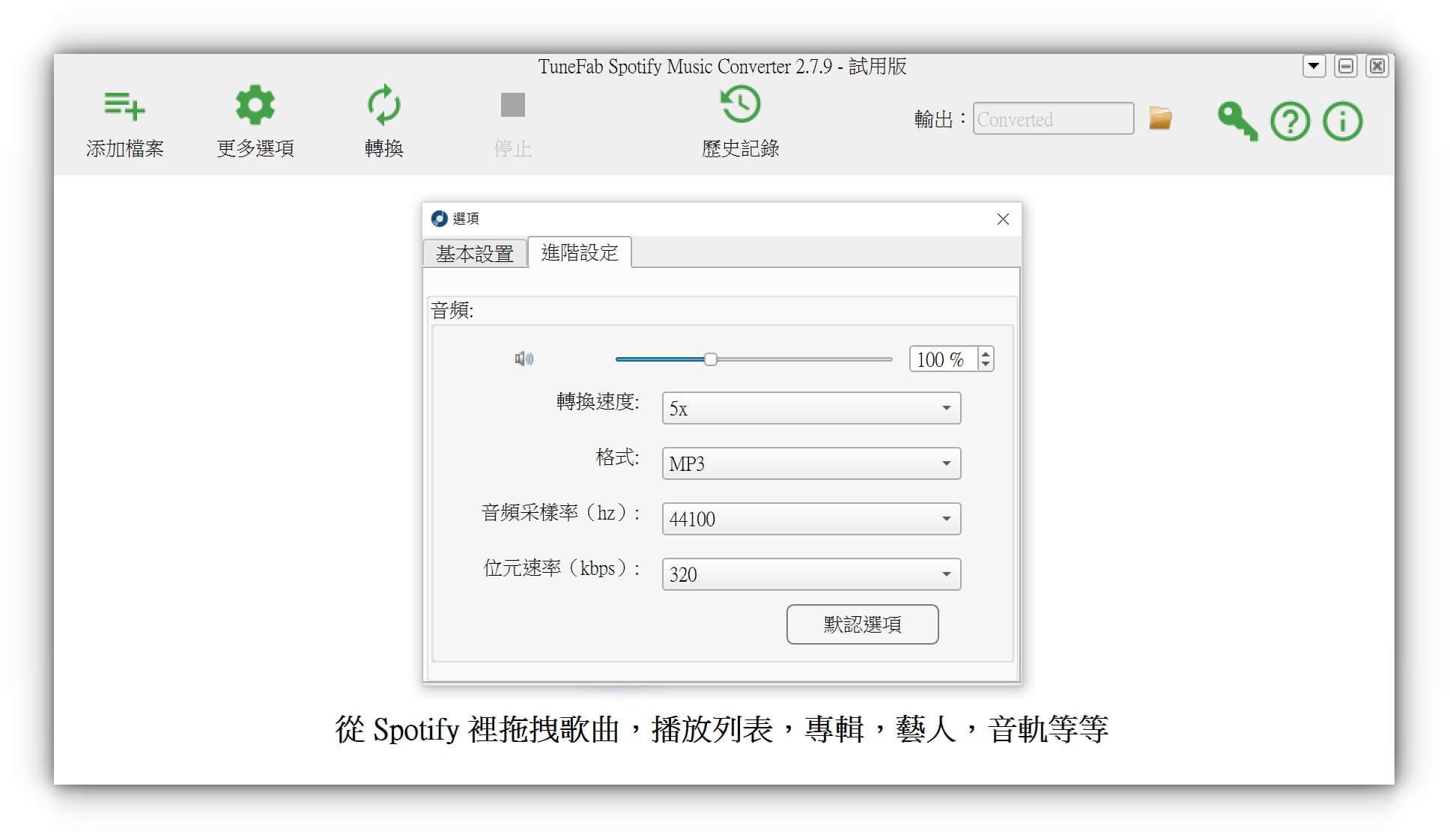 Windows 下載 Spotify 歌曲,TuneFab Spotify 音樂轉檔器 - 基本設定