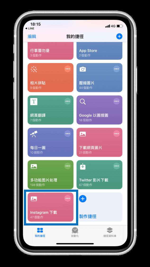 下載 ig 影片、 ig 照片下載 (iOS 捷徑教學) - 我的捷徑