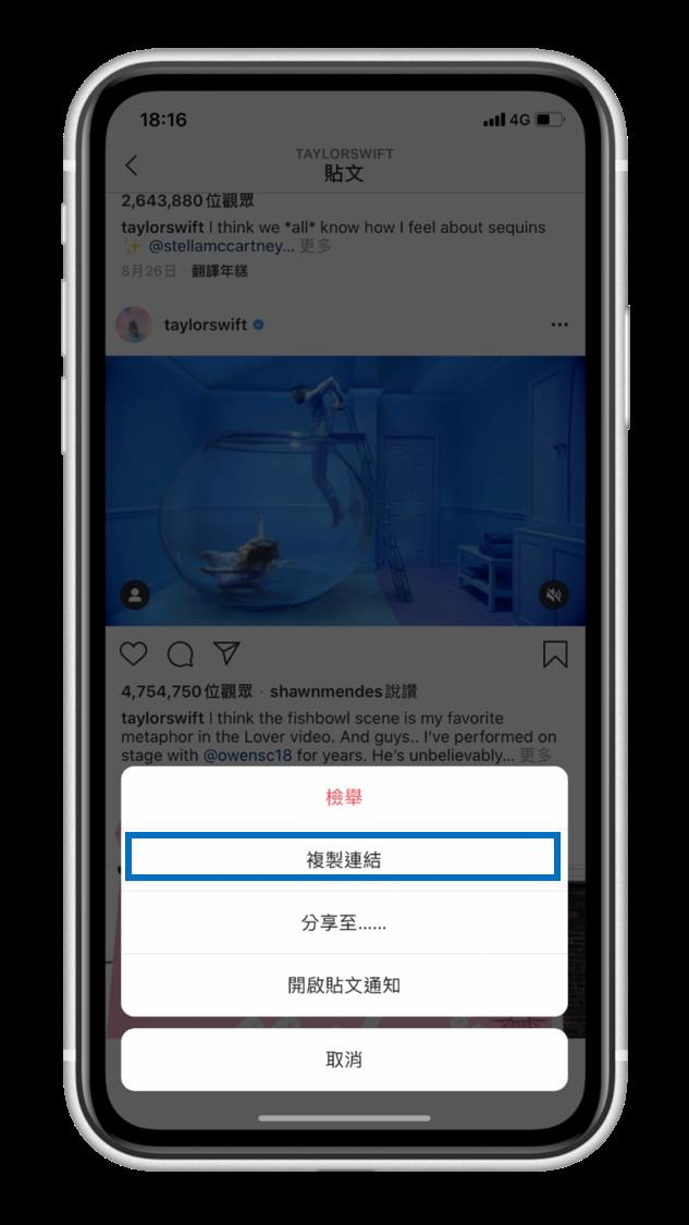 下載 ig 影片、 ig 照片下載 (iOS 捷徑教學) - 複製影片連結