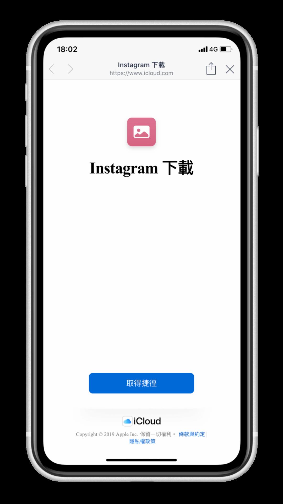 在 iPhone 上 1 秒下載 ig 影片、 ig 照片下載 (iOS 捷徑教學)