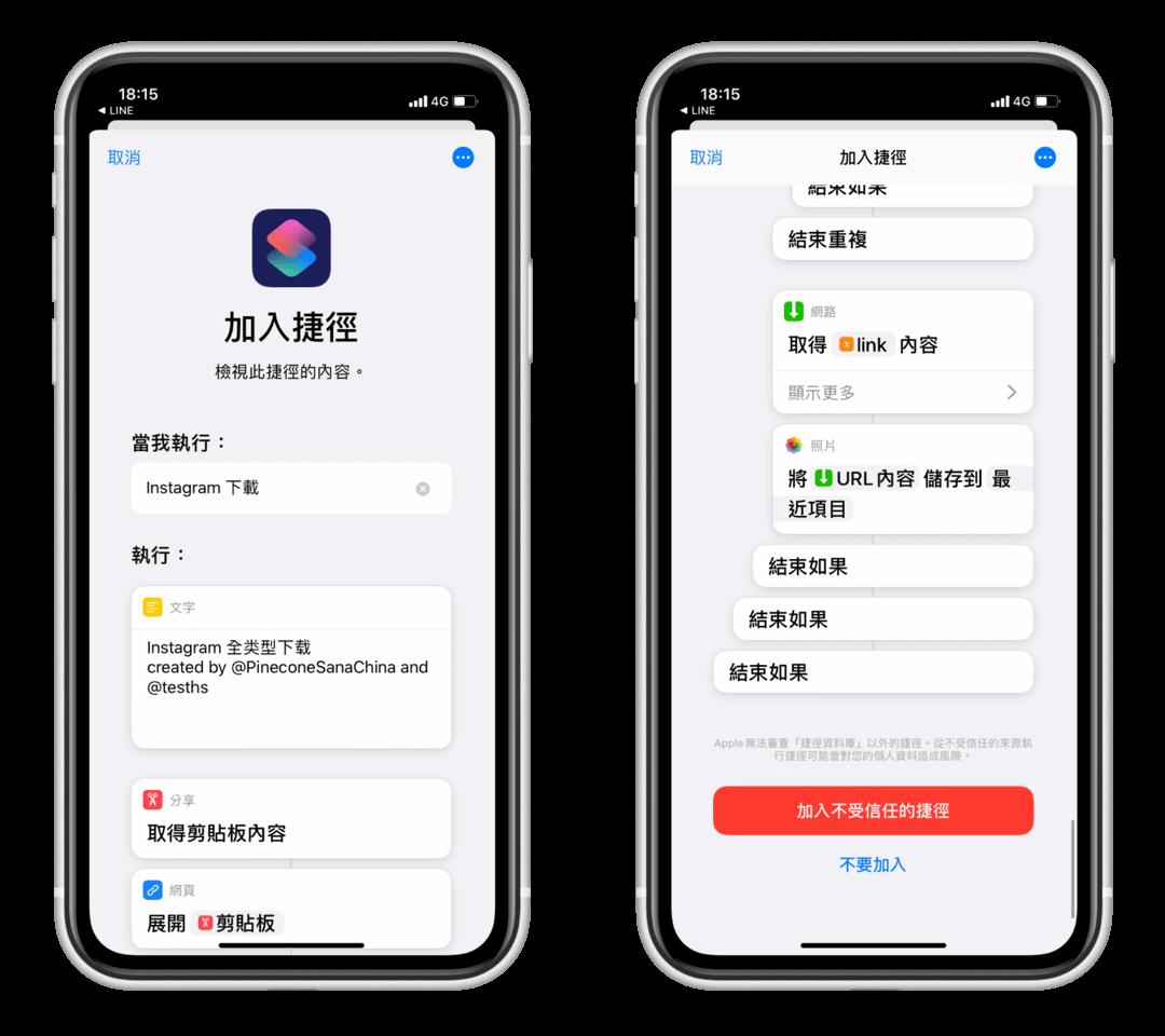 下載 ig 影片、 ig 照片下載 (iOS 捷徑教學) - 加入捷徑