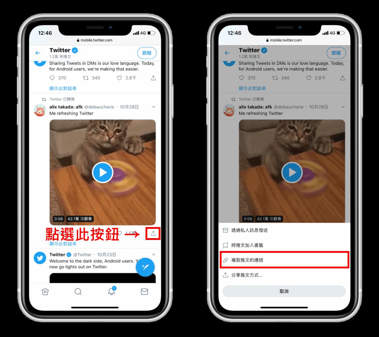 iPhone 下載推特/Twitter 影片 (iOS 捷徑教學)