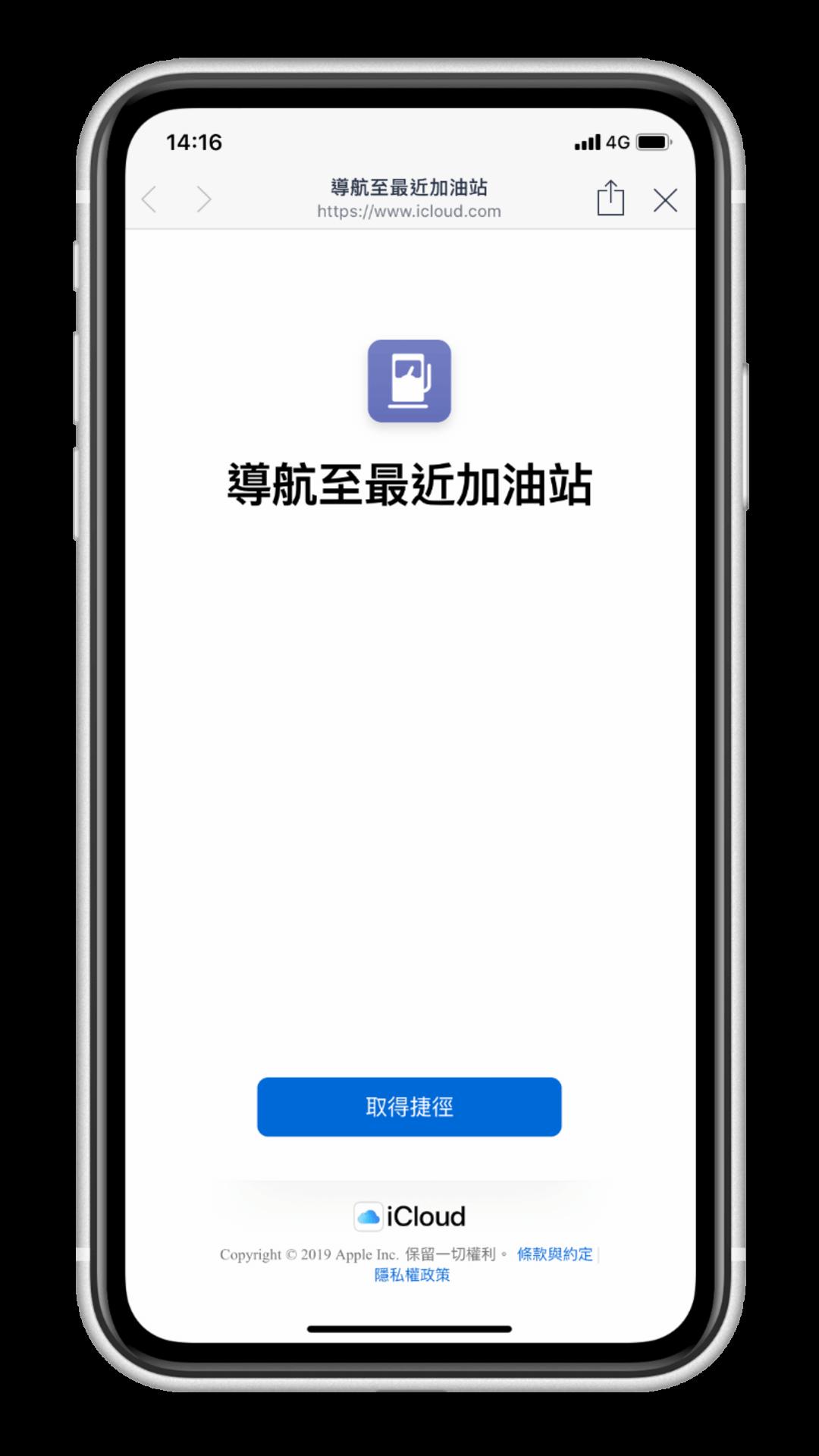 用 iPhone 1 秒找出最近的加油站並導航至目的地 (iOS 捷徑教學)