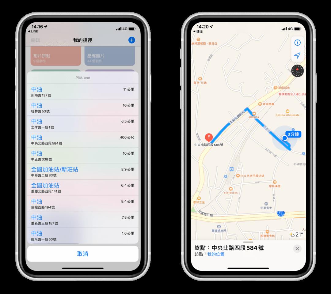 iPhone 找出最近的加油站並導航至目的地 (iOS 捷徑教學)