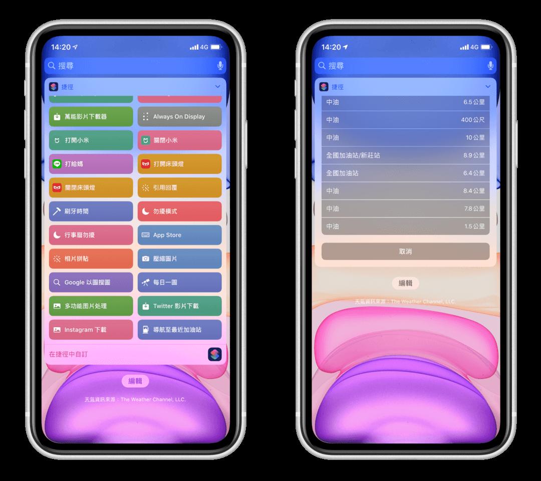 iPhone 找出最近的加油站並導航至目的地 (iOS 捷徑教學) - iPhone Widget