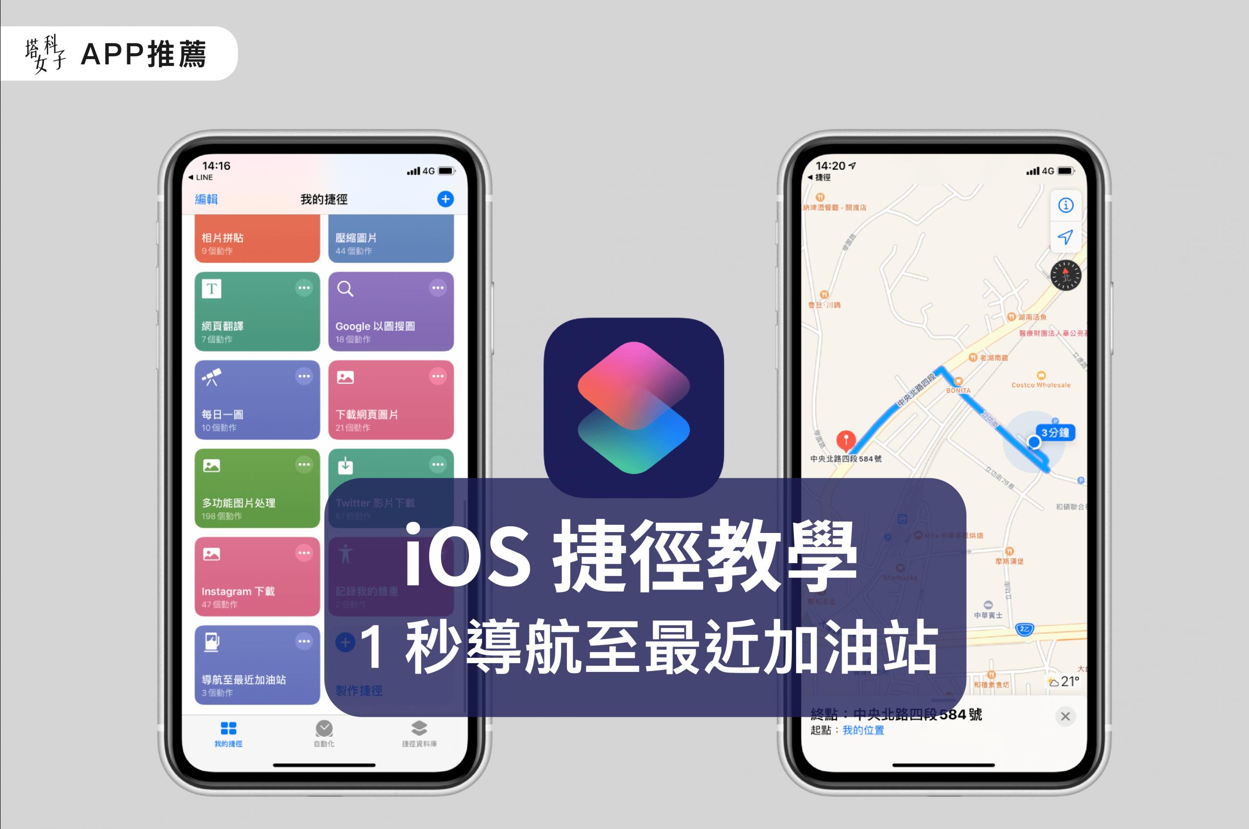 iOS 捷徑 iPhone 導航至加油站