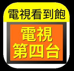 免費追劇 APP - MixerboxTV