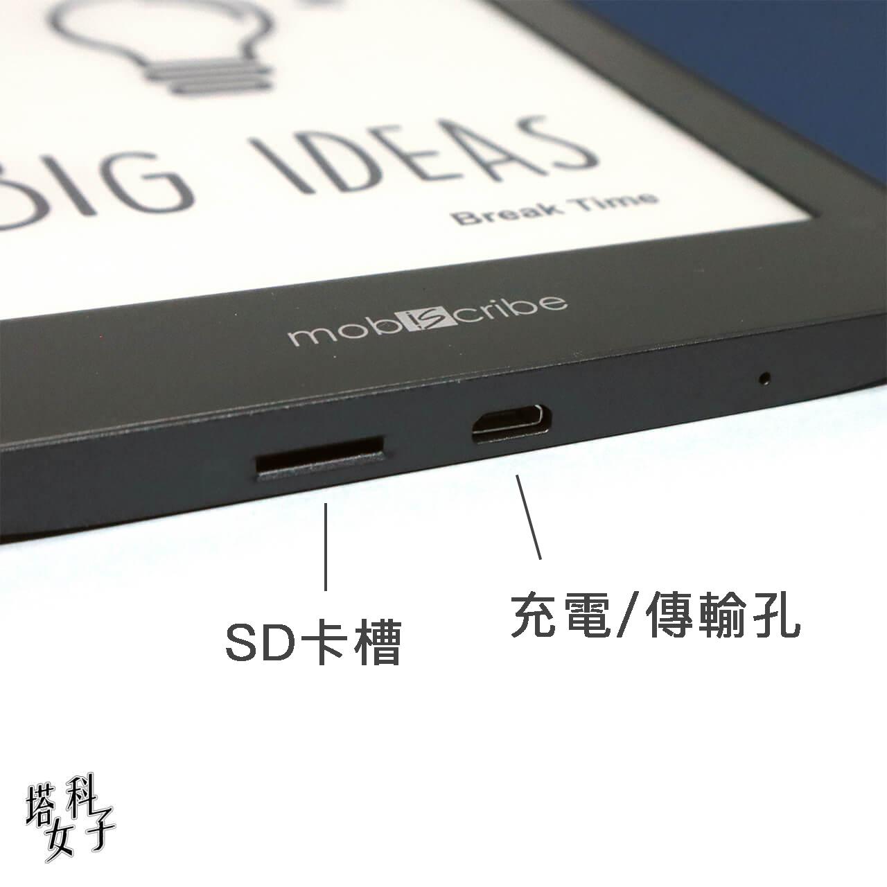 Mobiscribe 電子筆記本+閱讀器 下方孔位