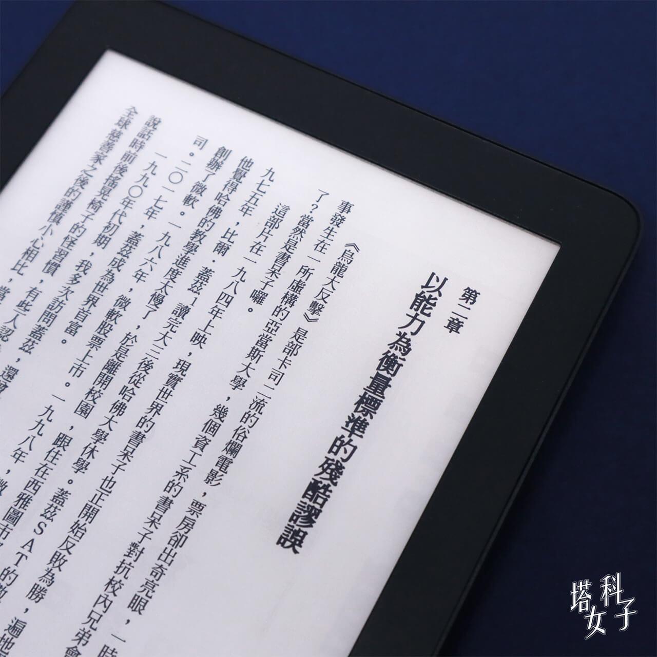 Mobiscribe 電子筆記本/閱讀器 閱讀體驗