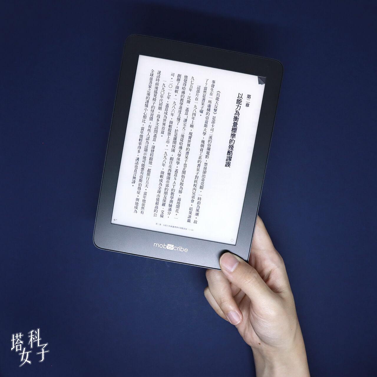Mobiscribe 電子筆記本/閱讀器 輕巧