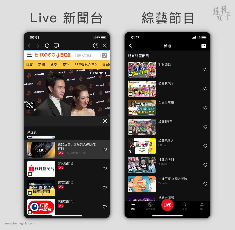 免費追劇 APP - MixerBoxTV,Live 新聞台