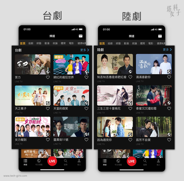 免費追劇 APP - MixerBoxTV,台劇、陸劇