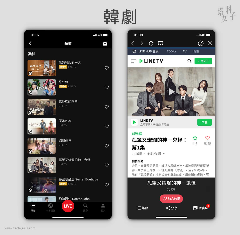 免費追劇 APP - MixerBoxTV,韓劇