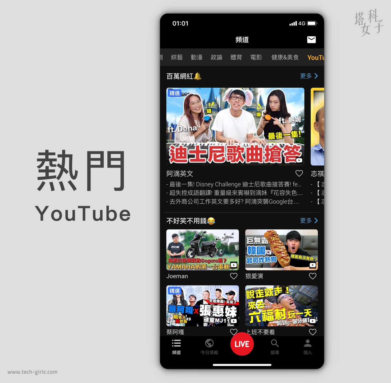 免費追劇 APP - MixerBoxTV 熱門 YouTube