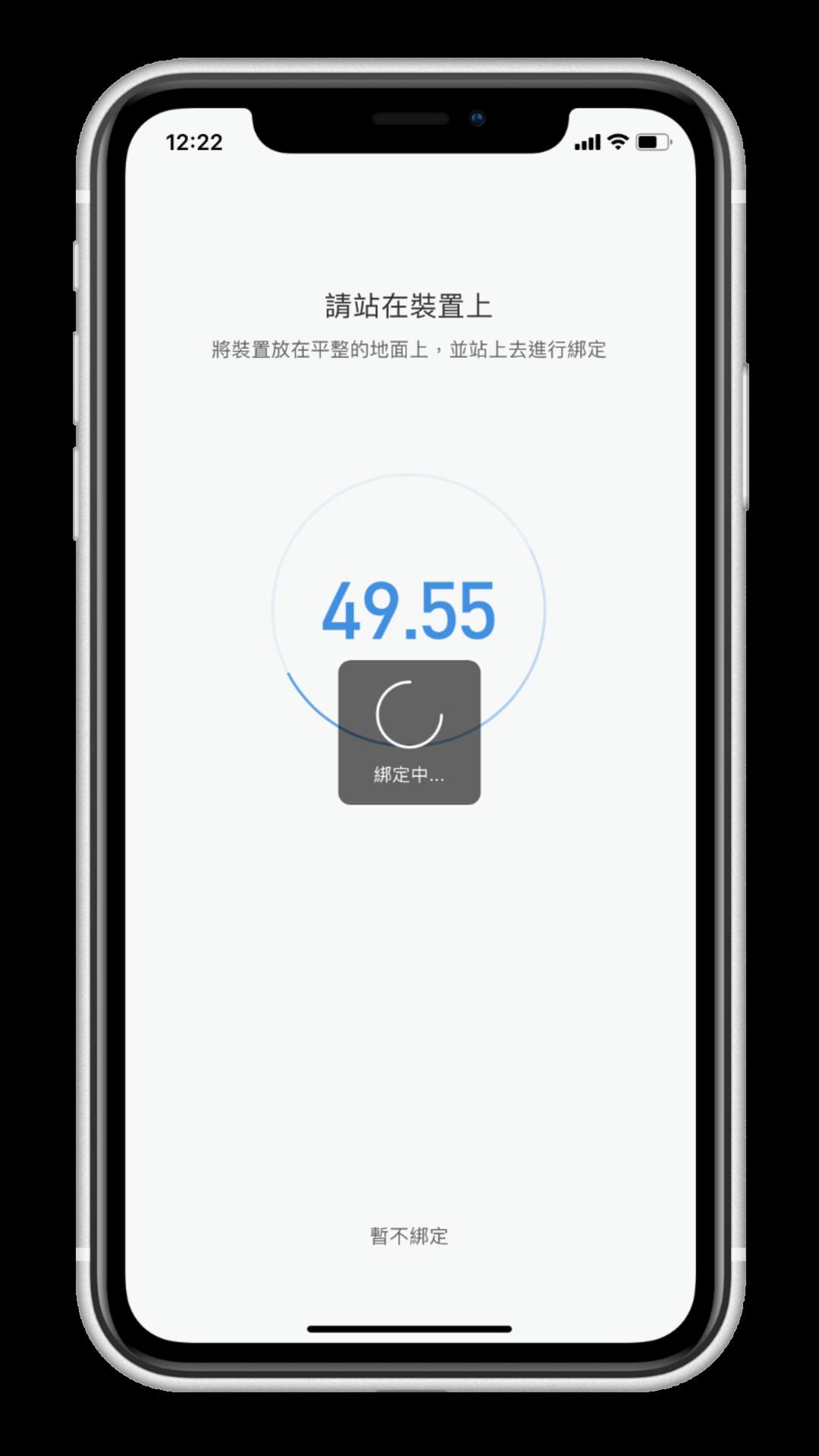 小米體重計2 開箱 綁定小米運動 App