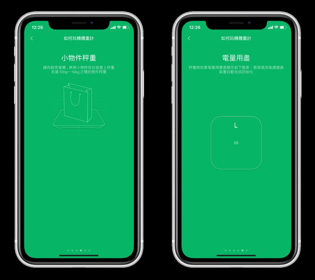 小米體重計2 開箱 小米運動 App 小技巧