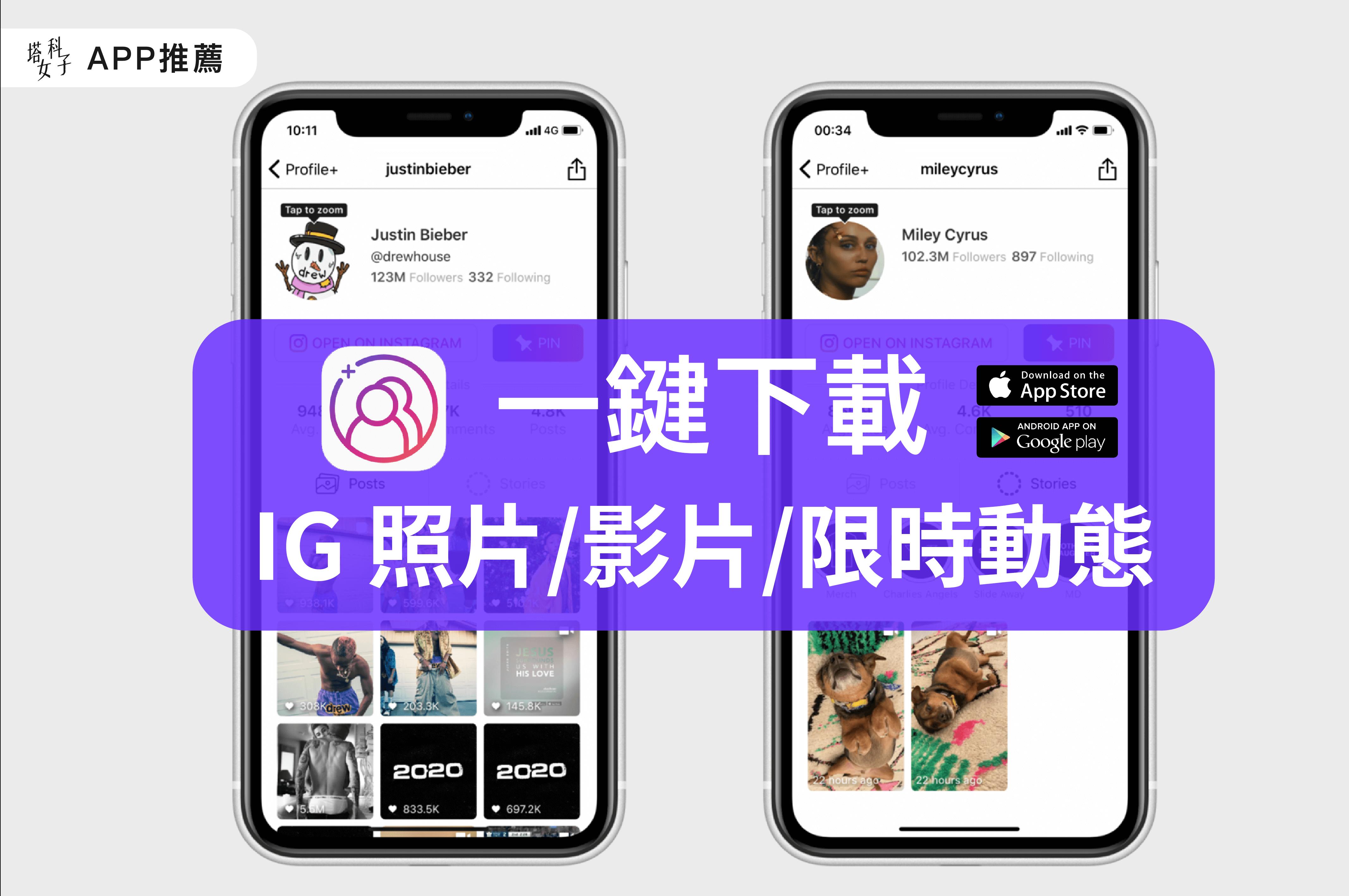 ig 照片下載/ ig影片下載/ ig 限時動態下載 (iphone/Android)- Profile+ Stories for Instagram