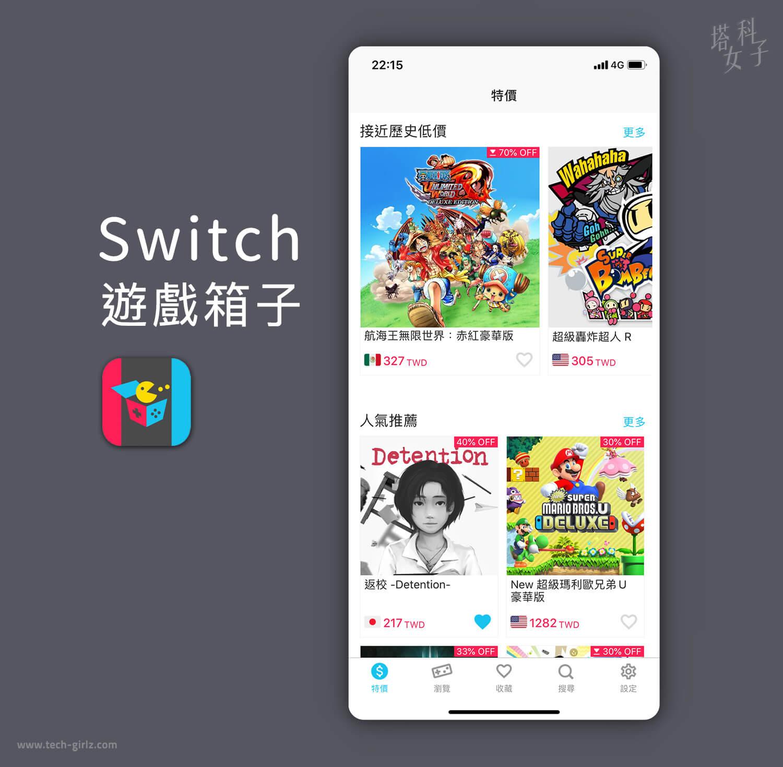 遊戲箱子 APP,提供 Switch 遊戲特價資訊