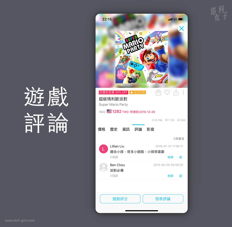 遊戲箱子 APP,Switch 遊戲 評論