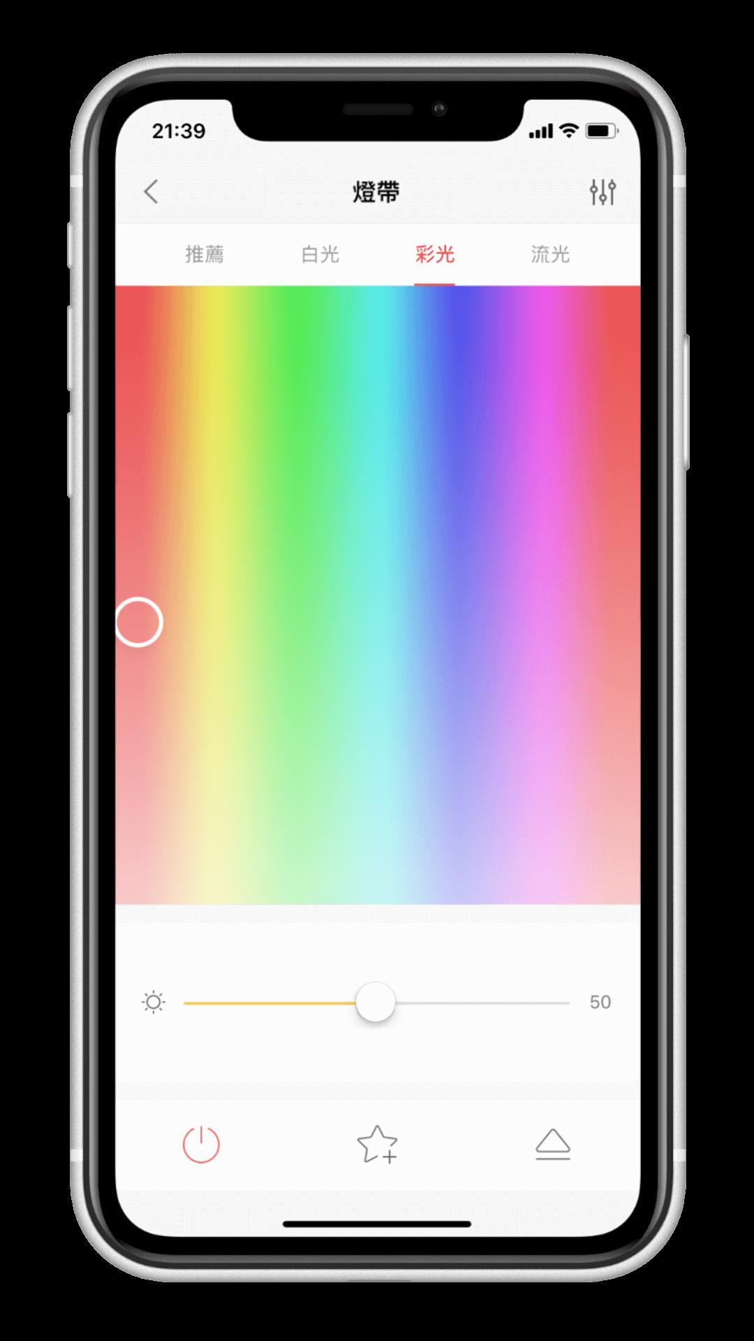 Yeelight 彩光燈帶設定教學 Yeelight App